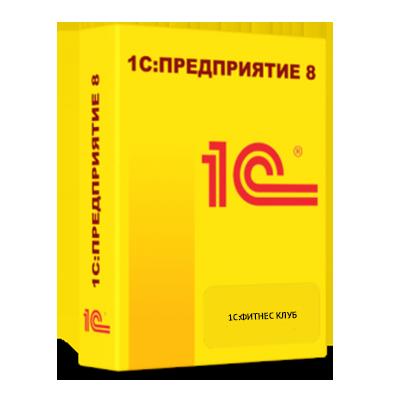 Выпущен новый релиз программы 1С:Фитнес клуб (3.1.16.1)