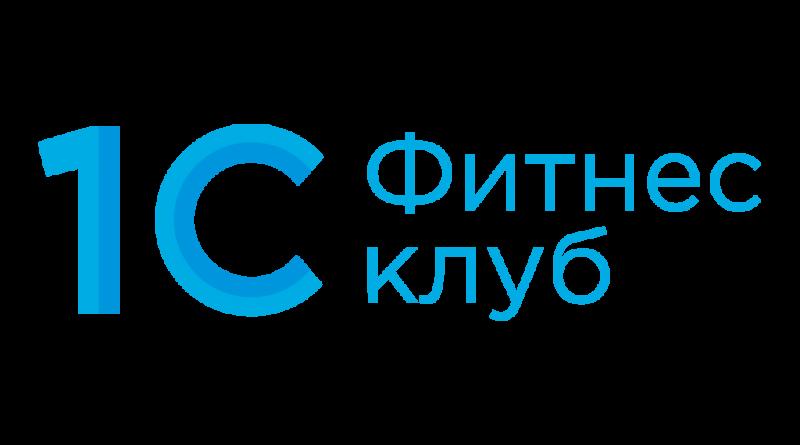 Выпущен новый релиз программы 1С:Фитнес клуб (4.0.2.5)