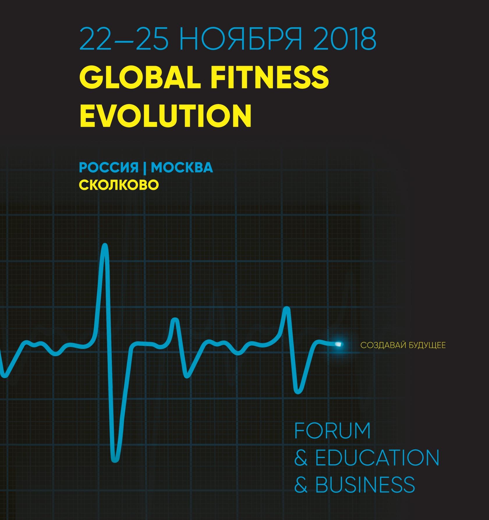 Грандиозный розыгрыш от 1С:Фитнес клуб на Global Fitness Evolution в Сколково 23-24 ноября