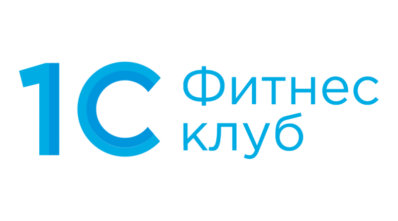 """1С:Фитнес клуб подарил автоматизацию фитнес-клуба """"под ключ""""!"""