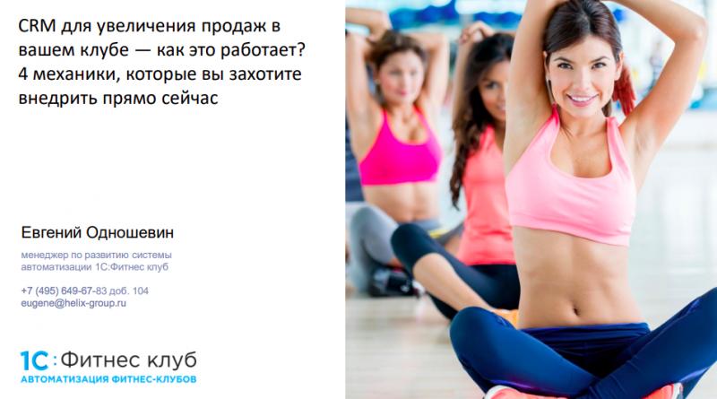CRM для увеличения продаж в фитнес-клубе