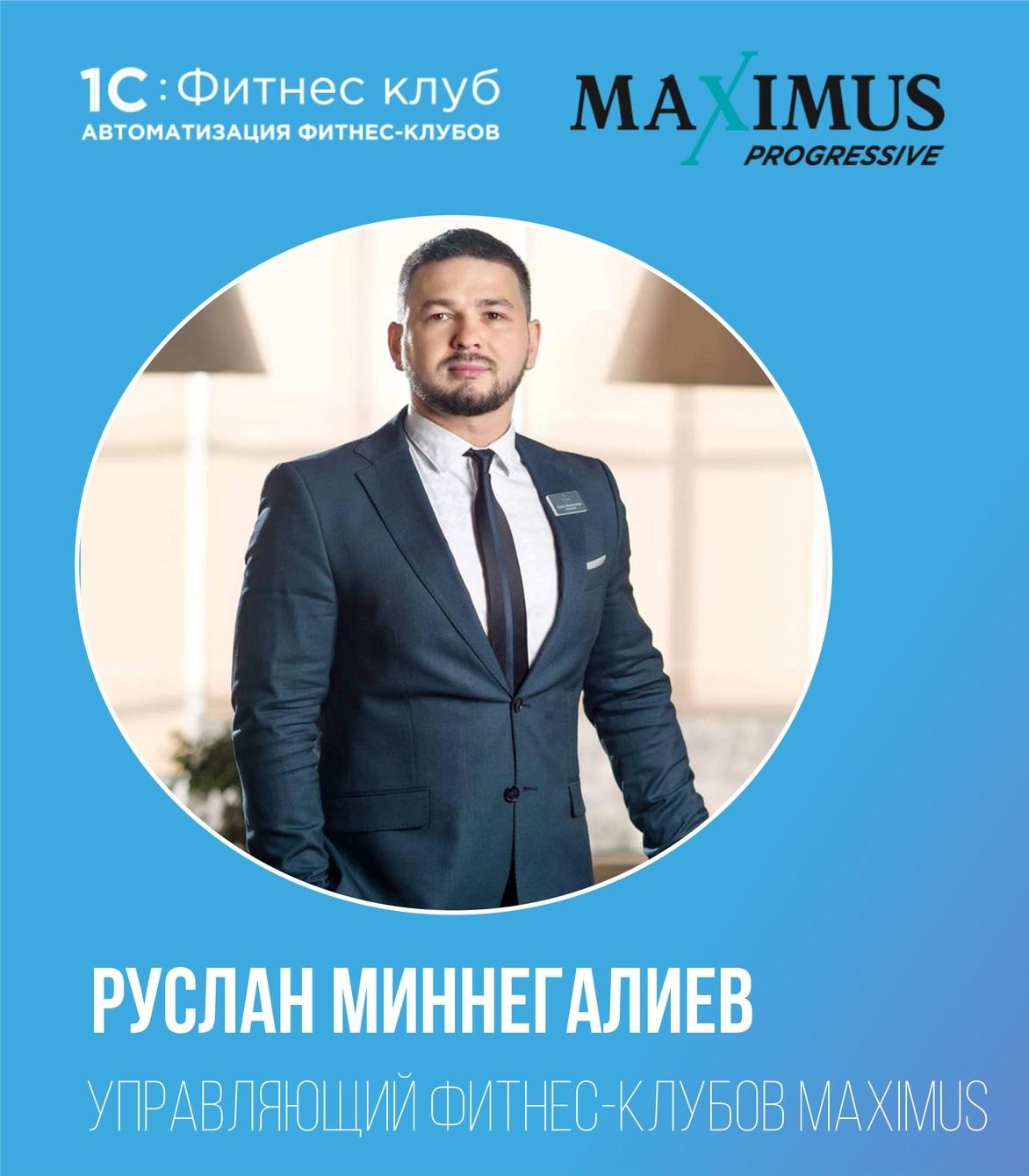 Отзыв управляющего фитнес-клубов MAXIMUS (г. Казань) о 1С:Фитнес клуб