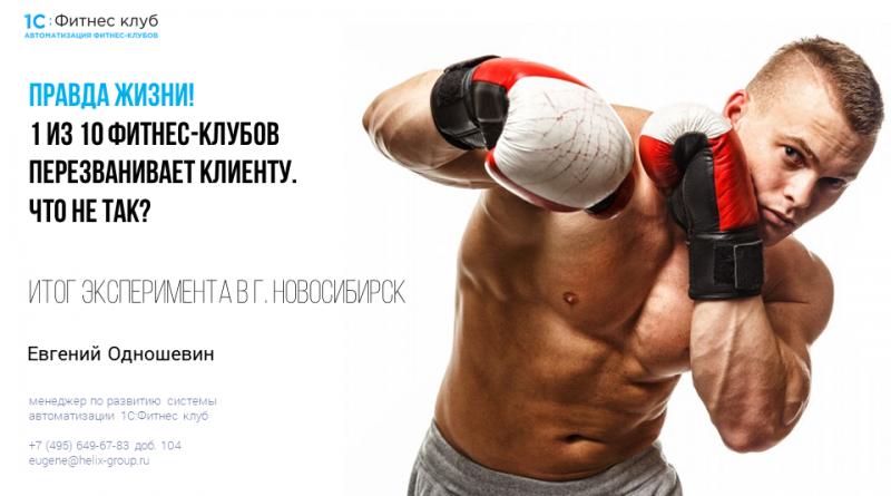 Правда жизни фитнес-клубов Новосибирска
