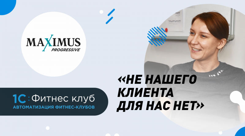 Кейс автоматизации фитнес-клуба MAXIMUS