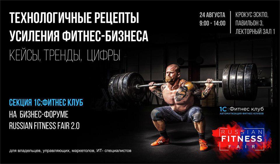 Секция 1С:Фитнес клуб на самом масштабном событии фитнес-индустрии RUSSIAN FITNESS FAIR 2019
