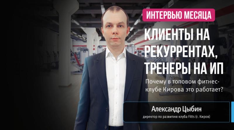 Клиенты на рекуррентах, тренеры на ИП. Почему в топовом фитнес-клубе Кирова это работает?
