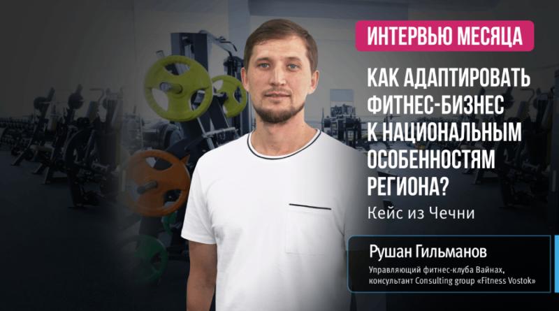 Как адаптировать фитнес-бизнес к национальным особенностям региона? Кейс из Чечни