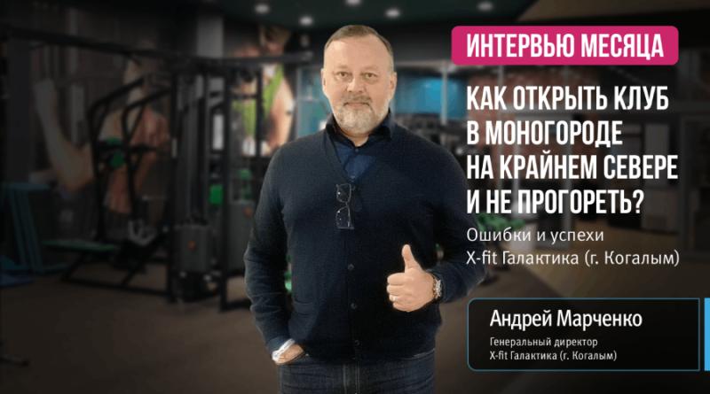 Как открыть клуб в моногороде Западной Сибири и не прогореть: ошибки и успехи X-Fit Галактика (г. Когалым)