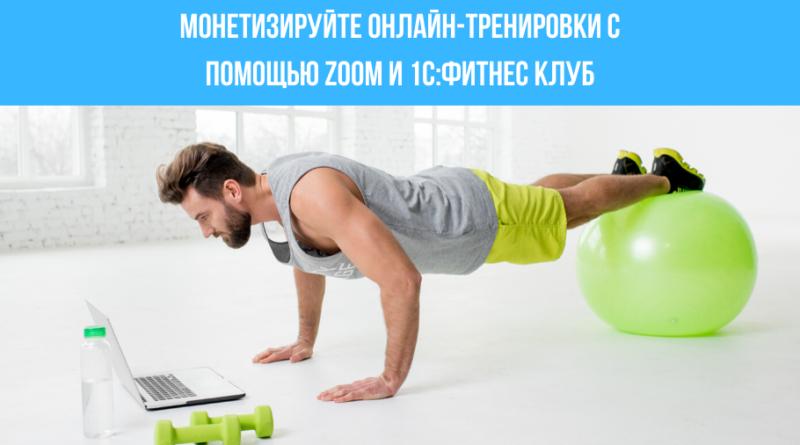 Монетизация онлайн-тренировок с помощью Zoom и 1С:Фитнес клуб