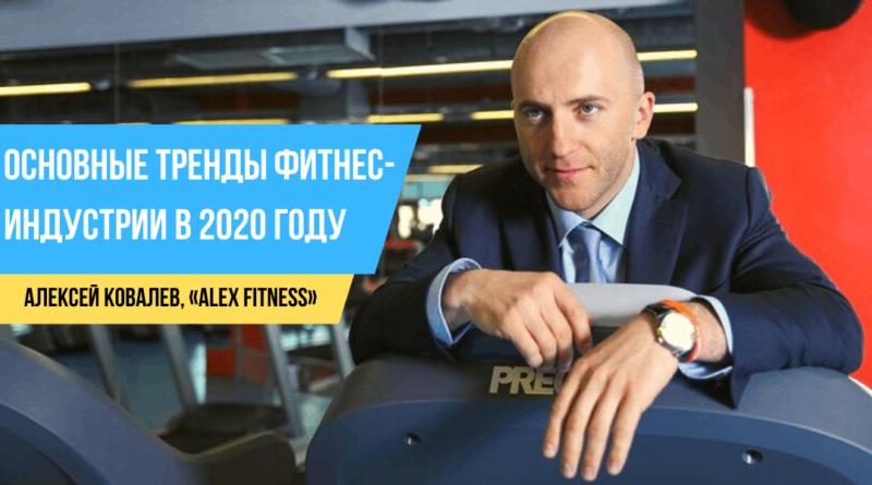 Основные тренды фитнес-индустрии в 2020 году