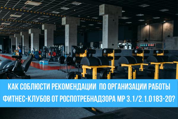 Как соблюсти рекомендации по организации работы фитнес-клубов от роспотребнадзора МР 3.1/2.1.0183-20?