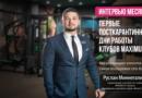 Первые посткарантинные дни работы клубов MAXIMUS. Как возвращает клиентов самая посещаемая сеть Казани?