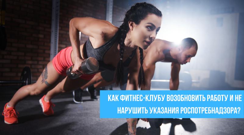 Как фитнес-клубу возобновить работу и не нарушить указания Роспотребнадзора?