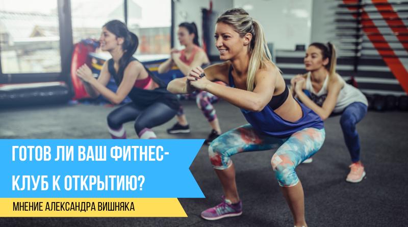 Готов ли Ваш фитнес-клуб к открытию?