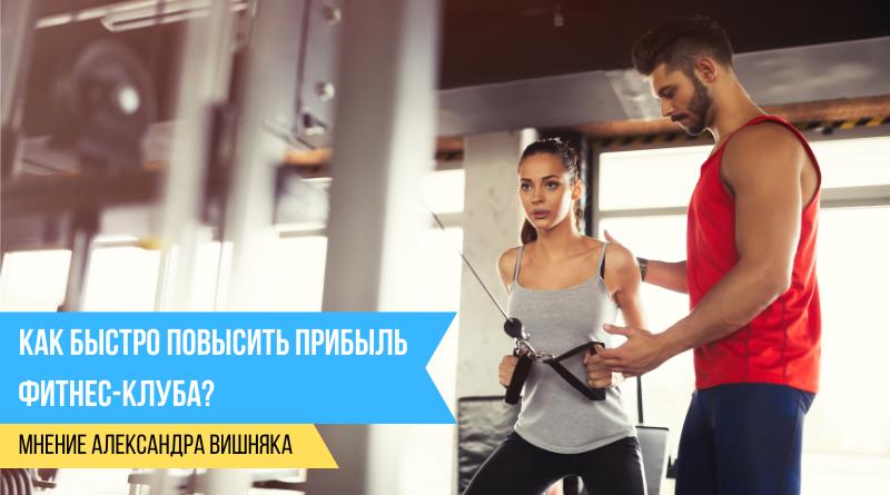 Как быстро повысить прибыль фитнес-клуба?
