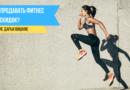 Как продавать фитнес без скидок?