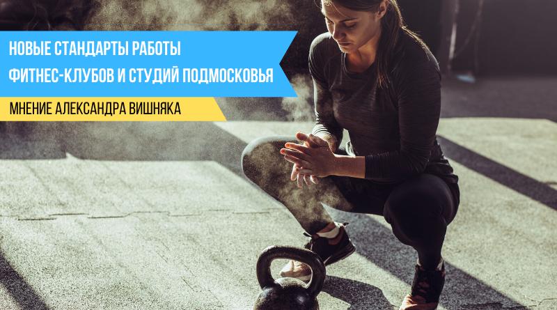 Новые стандарты работы фитнес-клубов и студий Подмосковья