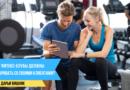 Почему фитнес-клубы должны разговаривать со своими клиентами?