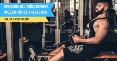 Принципы настройки воронки продаж фитнес-клуба в CRM