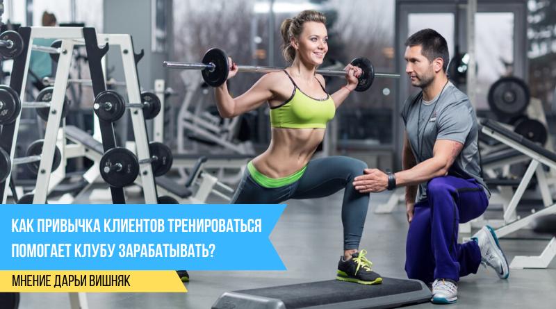Как привычка клиентов тренироваться помогает фитнес-клубу зарабатывать?