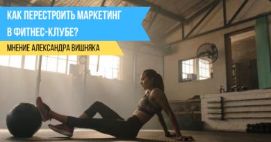 Как перестроить маркетинг в фитнес-клубе?