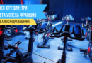 Фитнес-студии: три секрета успеха франшиз