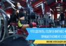 Что делать, если в фитнес-клуб пришел клиент с COVID?