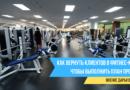 Как вернуть клиентов в фитнес-клуб, чтобы выполнить план продаж