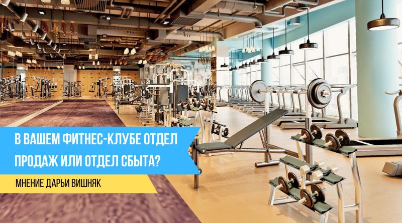 В вашем фитнес-клубе отдел продаж или отдел сбыта?