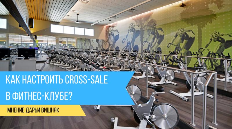 Как настроить сross-sale в фитнес-клубе?