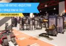 ТОП событий фитнес-индустрии в 2020 с прицелом на 2021