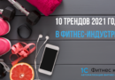 10 трендов 2021 года в фитнес-индустрии