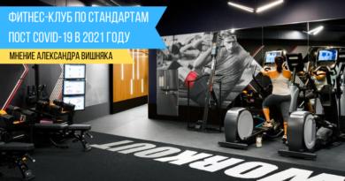 Фитнес-клуб по стандартам пост COVID-19 в 2021 году
