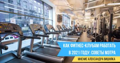 Как фитнес-клубам работать в 2021 году: советы мэтра