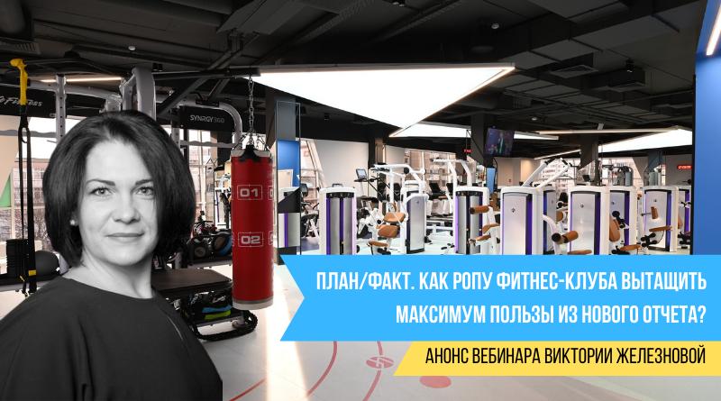 План/Факт. Как РОПу фитнес-клуба вытащить максимум пользы из нового отчета?