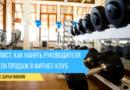 Чек-лист: как нанять руководителя отдела продаж в фитнес-клуб