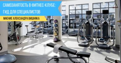 Самозанятость в фитнес-клубе: гид для специалистов