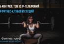 Есть контакт: ТОП 10 IP-телефоний для фитнес-клубов и студий