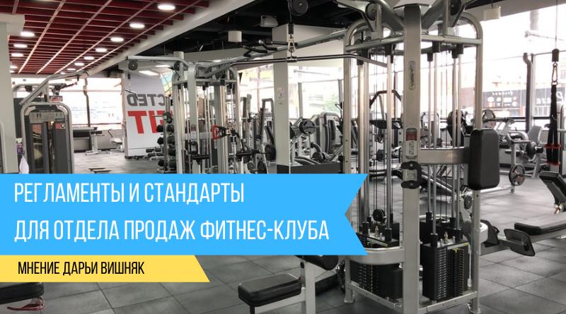 Регламенты и стандарты для отдела продаж фитнес-клуба