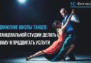 Продвижение школы танцев: как танцевальной студии делать рекламу и продвигать услуги