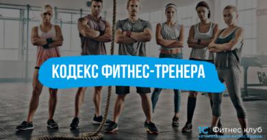 Кодекс фитнес-тренера