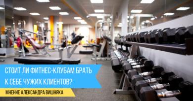 Стоит ли фитнес-клубам брать к себе чужих клиентов?