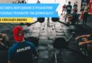 Как расставить оборудование в фитнес-клубе и сколько тренажеров там должно быть