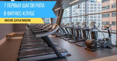 7 первых шагов РОПа в фитнес-клубе