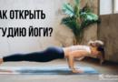 Как открыть студию йоги?