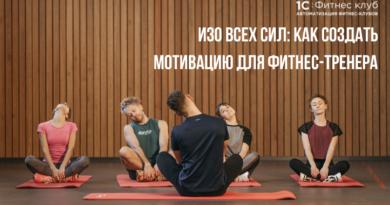 Изо всех сил: как создать мотивацию для тренера фитнес-клуба и сделать так, чтобы персонал не работал мимо кассы