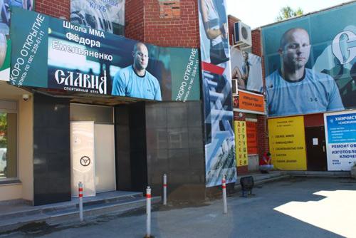 Программа для фитнес клуба установлена в Славия