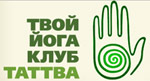 Программа для финес клуба установлена в Таттва